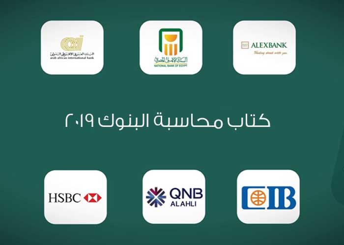 كتاب البنوك الاسلامية pdf