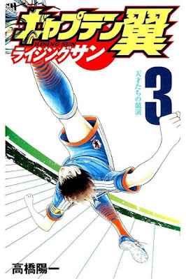 キャプテン翼 ライジングサン 第01-03巻 [Captain Tsubasa - Rising Sun vol 01-03] rar free download updated daily