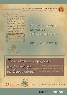 Έκθεση χειρογράφων στο Μουσείο Βυζαντινού Πολιτισμού