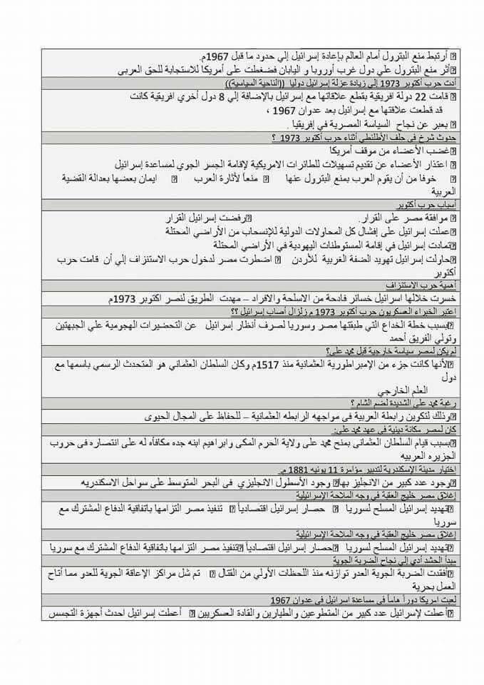توقعات امتحان التاريخ للصف الثالث الثانوي.. لا يخلو منها الامتحان 6