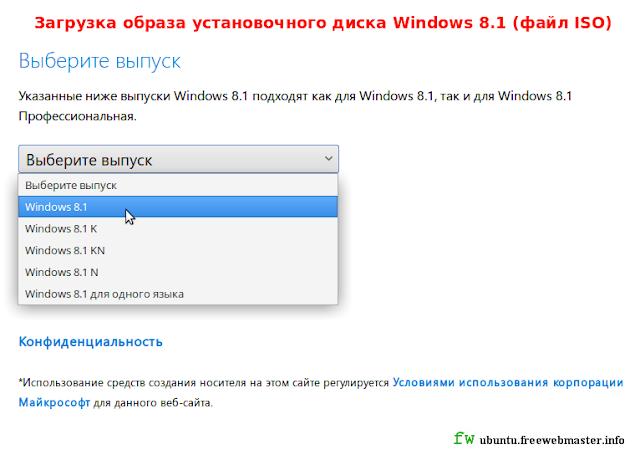 Загрузка образа виртуального установочного диска Windows 8.1 (файл ISO)