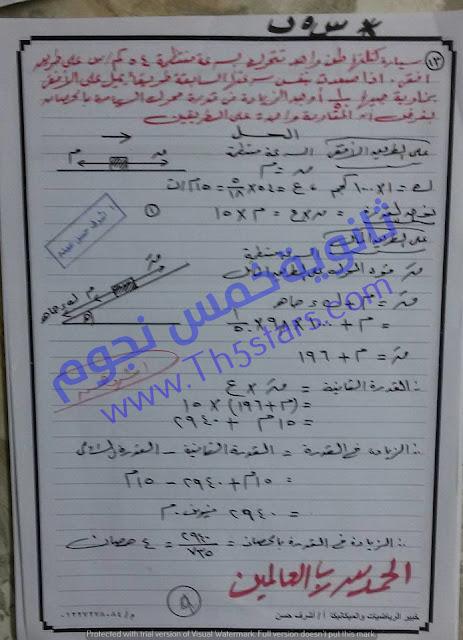 نموذج إجابات امتحان ديناميكا ثانوية عامة 2016 دور اول معاد وزارة التربية والتعليم للصف الثالث الثانوي 9