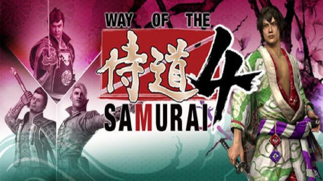 WAY OF THE SAMURAI 4-GOG