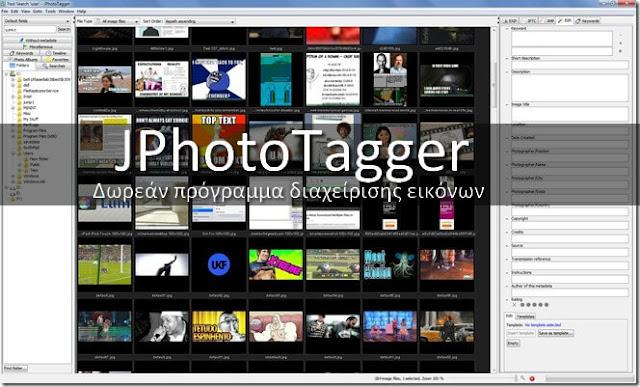 Δωρεάν πρόγραμμα διαχείρισης φωτογραφιών