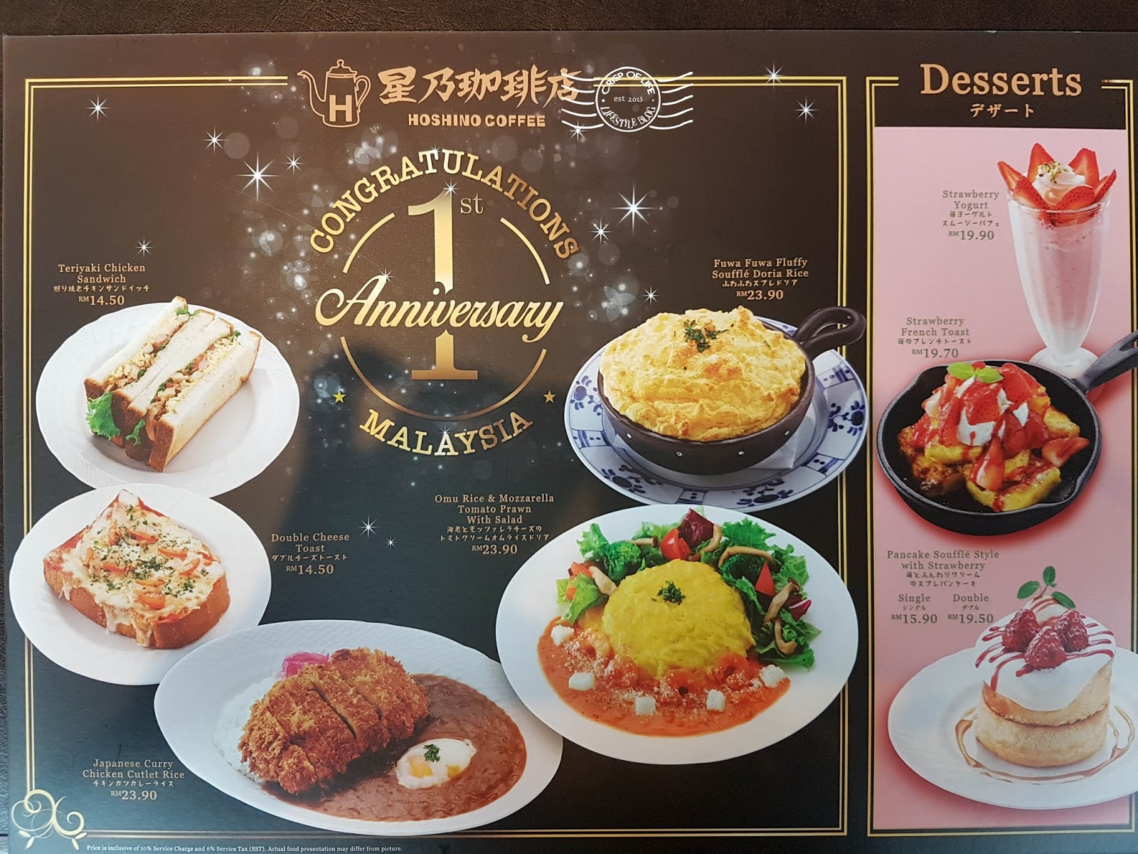 Hoshino Coffee 1st Anniversary Limited Time Menu