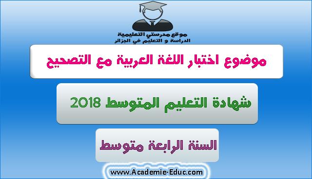 موضوع اختبار اللغة العربية لشهادة التعليم المتوسط مع التصحيح 2018