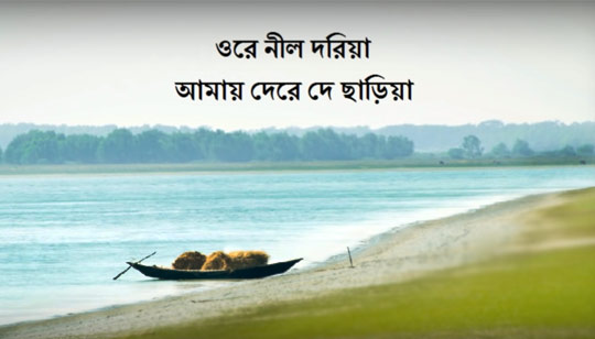 Ore Nil Doriya Lyrics (ওরে নীল দরিয়া) - Abdul Jabbar