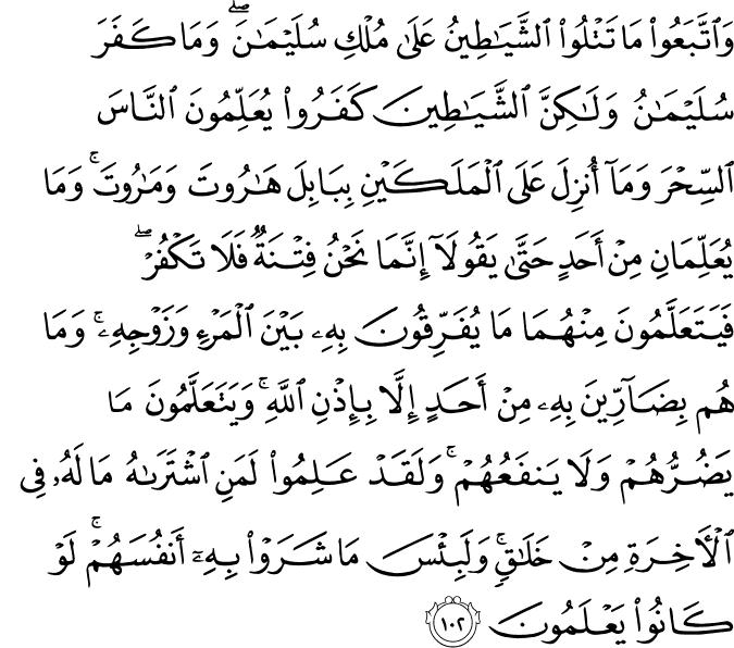 Surat Al-Baqarah Ayat 102