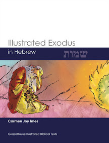 Illustrated Exodus in Hebrew