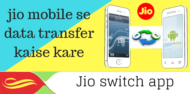 Jio mobile se data transfer kaise kare
