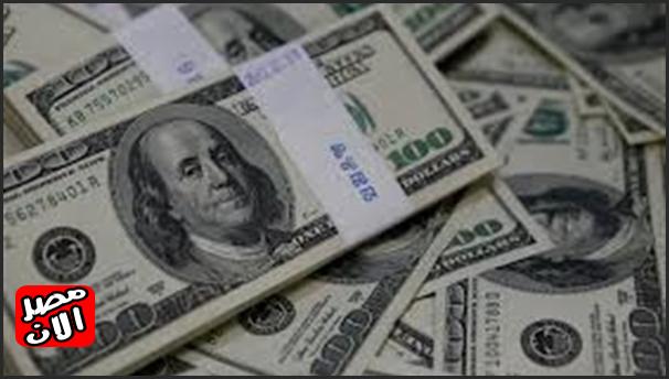 سعر الدولار في البنوك اليوم 5-5-2018 والعملة الأمريكية تواصل استقرارها