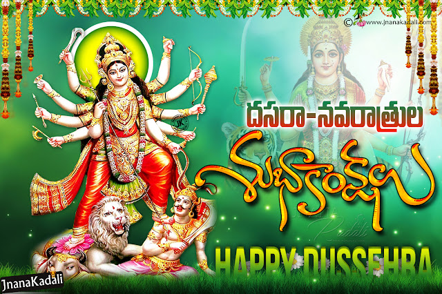 happy dasara wishes images in telugu, telugu dasara wishes quotes,dussehra 2017 greetings with hd wallpapers free download