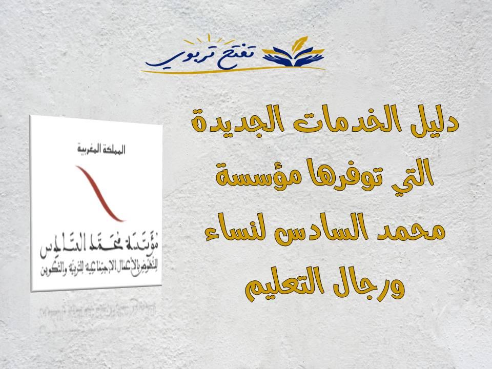 دليل الخدمات الجديدة التي توفرها مؤسسة محمد السادس لنساء ورجال التعليم
