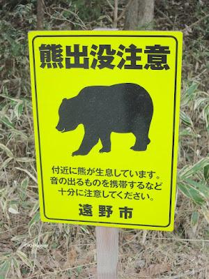 bear sign, Japan
