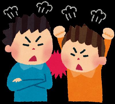 男同士の喧嘩のイラスト「友達喧嘩・兄弟喧嘩」