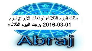حظك اليوم الثلاثاء توقعات الابراج ليوم 01-03-2016 برجك اليوم الثلاثاء