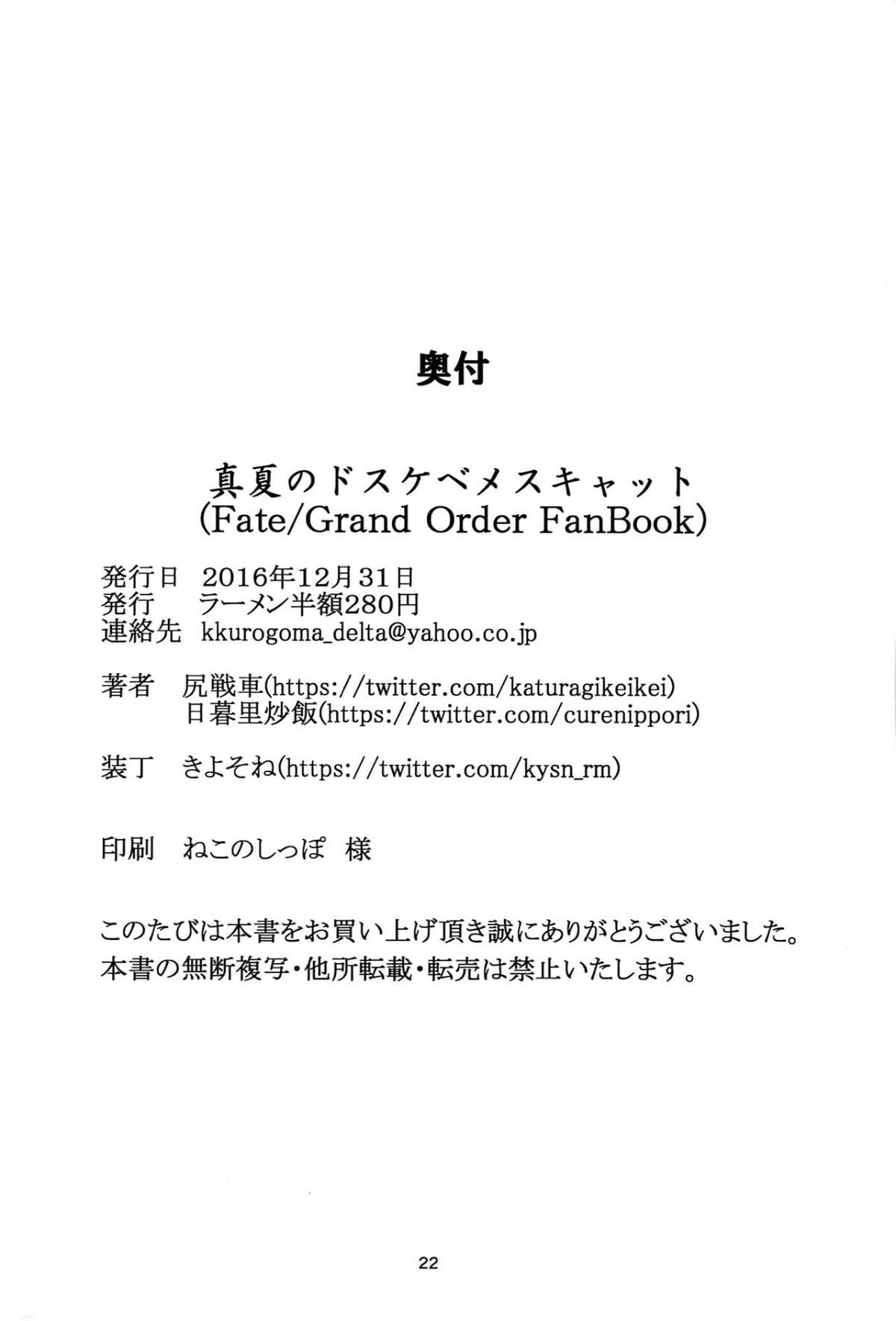 Hình ảnh 385029770646334 page22 in Manatsu no Dosukebe Mesu Cat