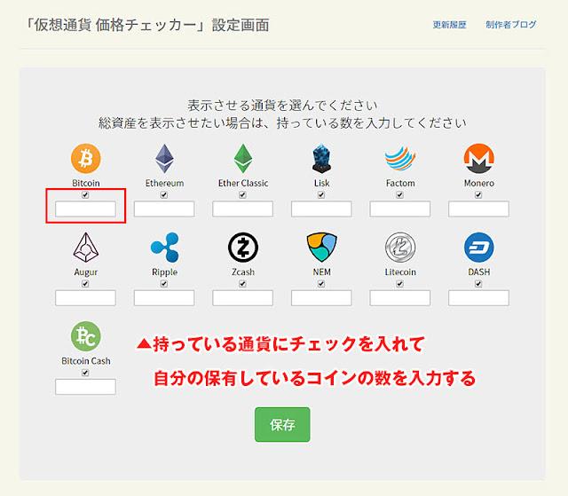 仮想通貨価格チェッカーオプション画面