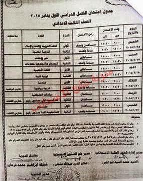 جدول امتحانات النقل للشهادة الاعداديه بمحافظة الشرقيه 2015 الترم الاول