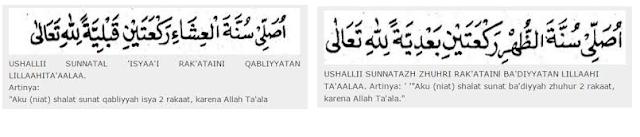 https://abusigli.blogspot.com/2017/07/niat-niat-sholat-sunnah.html