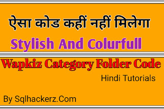 New Style Category Folder Code Free Download HTML Colorful Category Code sqlhackerz.com