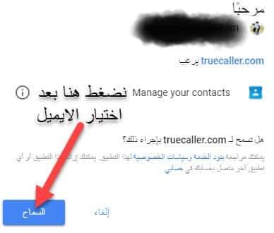 معرفة اسم المتصل مع تحديد مكانه بدون برنامج