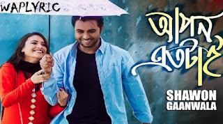 Apon Etotai Song Lyrics by Shawon Gaanwala