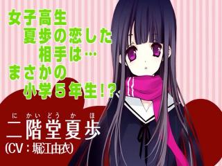 Assistir Hatsukoi Monster - Episódio 00 Online