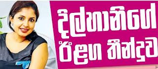 Gossip Chat with Dilhani Ashokamala Ekanayake - Sinhala Gossip