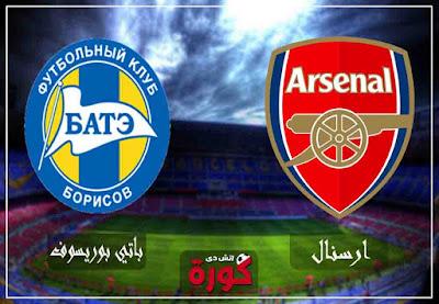 مشاهدة مباراة أرسنال وباتي بوريسوف بث مباشر اليوم