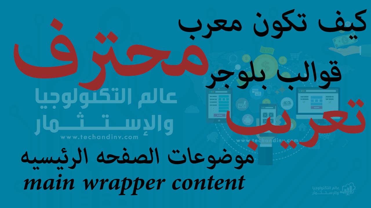 #6 تعريب قوالب بلوجر باحترافيه - تعريب موضوعات الصفحه الرئيسيه main wrapper content