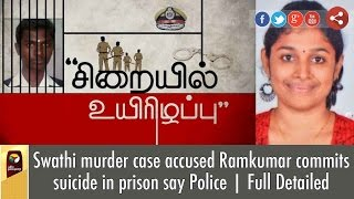 Swathi murder case accused Ramkumar commits suicide in prison say Police | Full Detailed