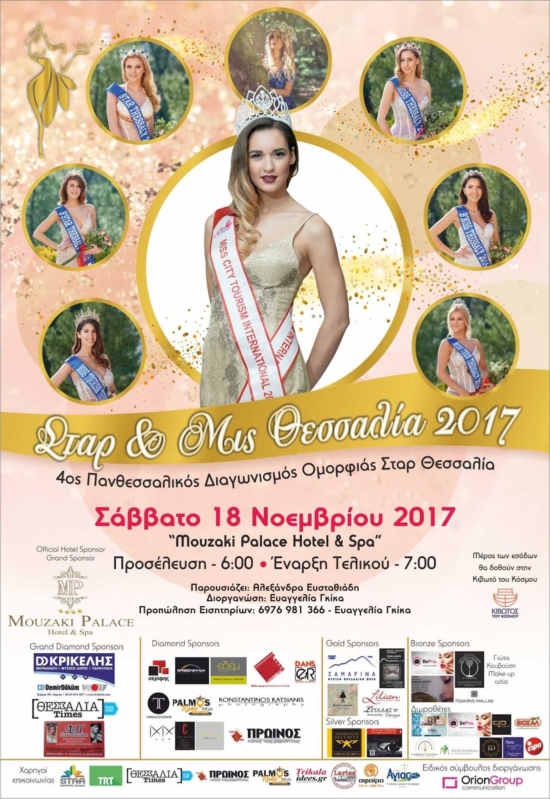 Star & Miss Θεσσαλία 2017: Η ώρα του Μεγάλου Πανθεσσαλικού Διαγωνισμού Ομορφιάς έφτασε ! (ΦΩΤΟ-VIDEO)