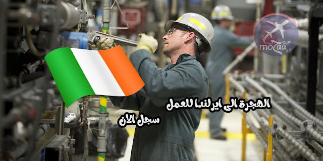 ايرلندا على خطى كندا و تطلق برنامج للهجرة للعمال – قم بالتسجيل الآن