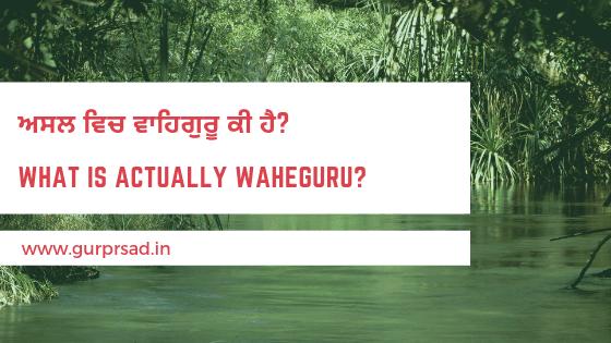 ਵਾਹਿਗੁਰੂ ਕੀ ਹੈ? What is Waheguru?