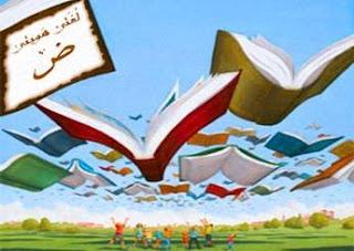 Istilah bahasa arab dalam kehidupan sehari-hari