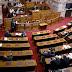 Χάος στην ψηφοφορία στην Βουλή για τα προαπαιτούμενα λόγω τεχνικού λάθους