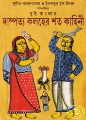 দুই বাংলার দাম্পত্য কলহের শত কাহিনী