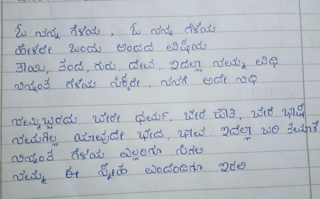 Kannada Handwriting
