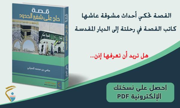 قصة حاج على شفير الحدود كاملة PDF