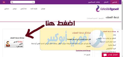 خدمة عملاء انترنت WE الدعم الفنى