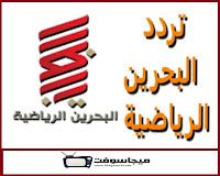 تردد قناة البحرين الرياضية الجديد
