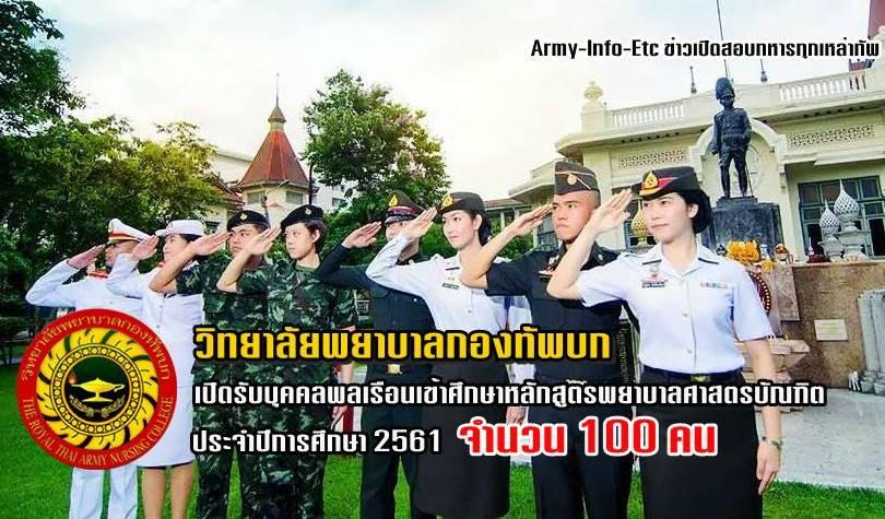 100 อัตรา วิทยาลัยพยาบาลกองทัพบกเปิดรับบุคคลพลเรือนเข้าศึกษาหลักสูตรพยาบาลศาสตรบัณฑิต ปี 2561