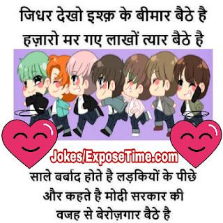 masti-bhare-chutkule-jokes