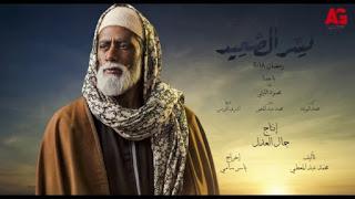 مشاهدة مسلسل نسر الصعيد الحلقة العاشرة كاملة اون لاين يوتيوب بطولة الفنان محمد رمضان , الحلقة 10 بجودة عالية  HD