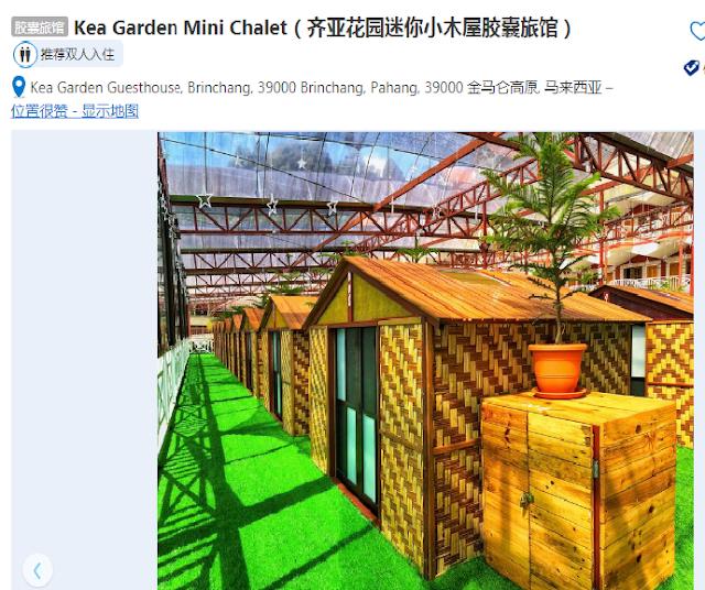 Kea Garden Mini Chalet