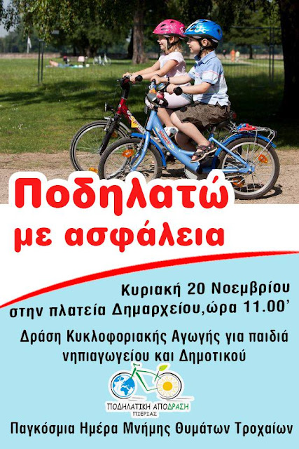 Ποδηλατώ με ασφάλεια. Σήμερα στην Κατερίνη, στην Πλατεία Δημαρχείου, ώρα 11:00 το πρωί.