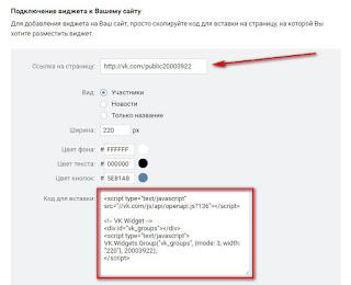 Как установить виджет группы ВКонтакте для блога
