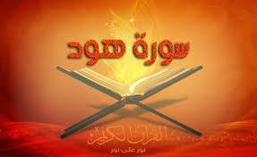 Photo of سورة هود – سورة 11 – عدد آياتها 123 – القران الكريم