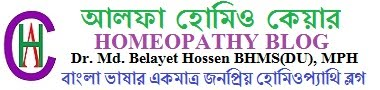 Alpha Homeo Care | Most Popular Bengali Homeopathy Blog site.